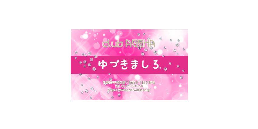 ナイトワーク向け名刺(キャバクラ・ニュークラ・クラブ・風俗)デザイン